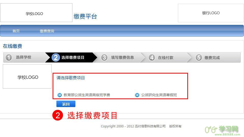 福建宁德财经学校学生缴费平台ndcjxx.epaybest.com/Project.aspx