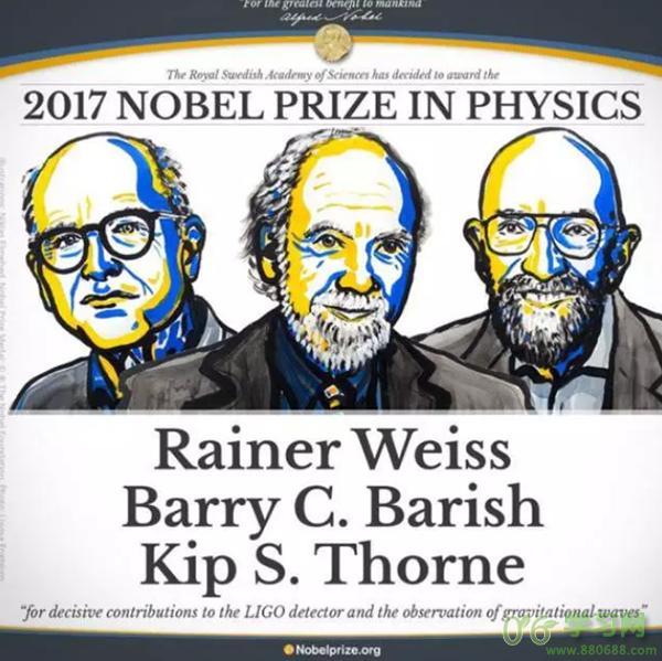 2017诺贝尔物理学奖揭晓!引力波成高考命题热点